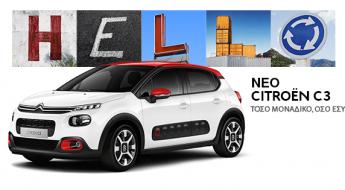 Νέο αυτοκίνητο πόλης Citroen C3